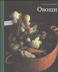 Чередниченко А. - Овощи обложка книги