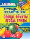 Овощи, фрукты, ягоды, грибы. Автоматизация трудных звуков обложка книги