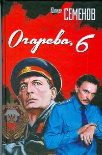 Семенов Ю.С. - Огарева, 6 обложка книги