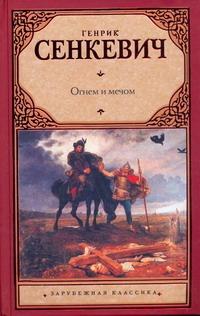 Сенкевич Г. - Огнем и мечом обложка книги
