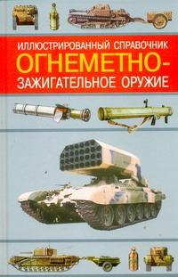 Ардашев А.Н. - Огнеметно-зажигательное оружие обложка книги