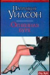 Уилсон П. - Огненная буря обложка книги