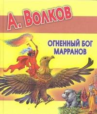 Огненный бог Марранов ( Волков А.М.  )