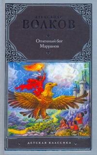 Волков А.М. - Огненный бог Марранов обложка книги