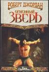 Джордан Р. - Огненный зверь обложка книги