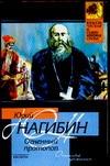 Нагибин Ю.М. - Огненный протопоп обложка книги
