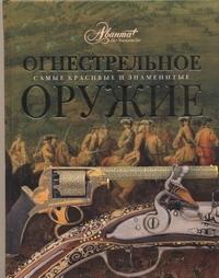 Огнестрельное оружие обложка книги