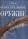 Огнестрельное оружие Кузнецов С.