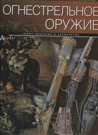 Кузнецов С. - Огнестрельное оружие обложка книги