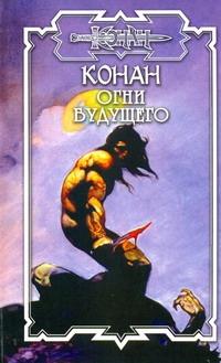 Толуэлл Б. - Огни будущего обложка книги