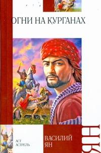 Ян В. Г. - Огни на курганах обложка книги
