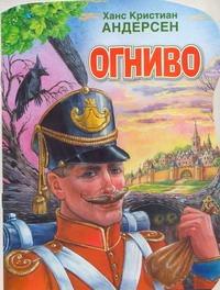 Андерсен Г.- Х. - Огниво обложка книги