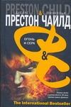 Престон Д. - Огонь и сера обложка книги