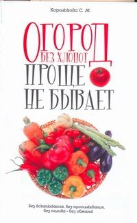 Королькова С.М. - Огород без хлопот: Проще не бывает! обложка книги