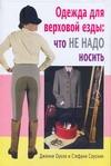 Одежда для верховой езды: что не надо носить Оукли Джинни