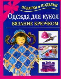 Одежда для кукол. Вязание крючком обложка книги