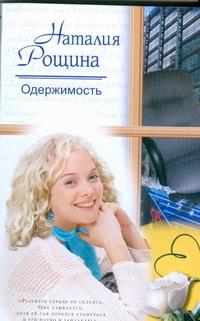Рощина Н. - Одержимость обложка книги