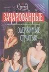 Доки К. - Одержимые страстью' обложка книги