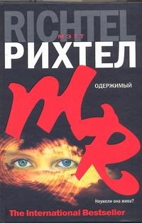 Рихтел Мэтт - Одержимый обложка книги