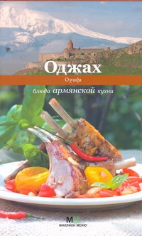 Першина С.Е. - Оджах.Блюда армянской кухни обложка книги
