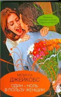 Джейкобс Мелисса - Один - ноль в пользу женщин обложка книги