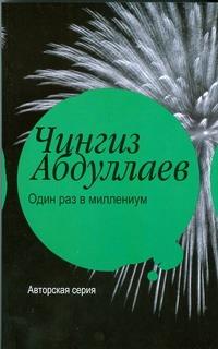 Абдуллаев Ч.А. - Один раз в миллениум обложка книги