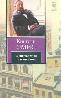 Эмис К. - Один толстый англичанин обложка книги