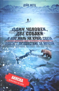 Метц Дейв - Один человек, две собаки и 600 миль на краю света обложка книги