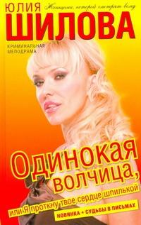 Шилова Ю.В. - Одинокая волчица, или Я проткну твоё сердце шпилькой обложка книги