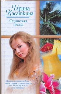 Одинокая звезда обложка книги