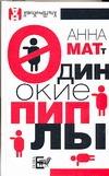 Матт А. - Одинокие пиплы обложка книги