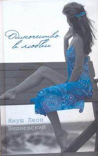 Вишневский Я. Л. - Одиночество в любви обложка книги