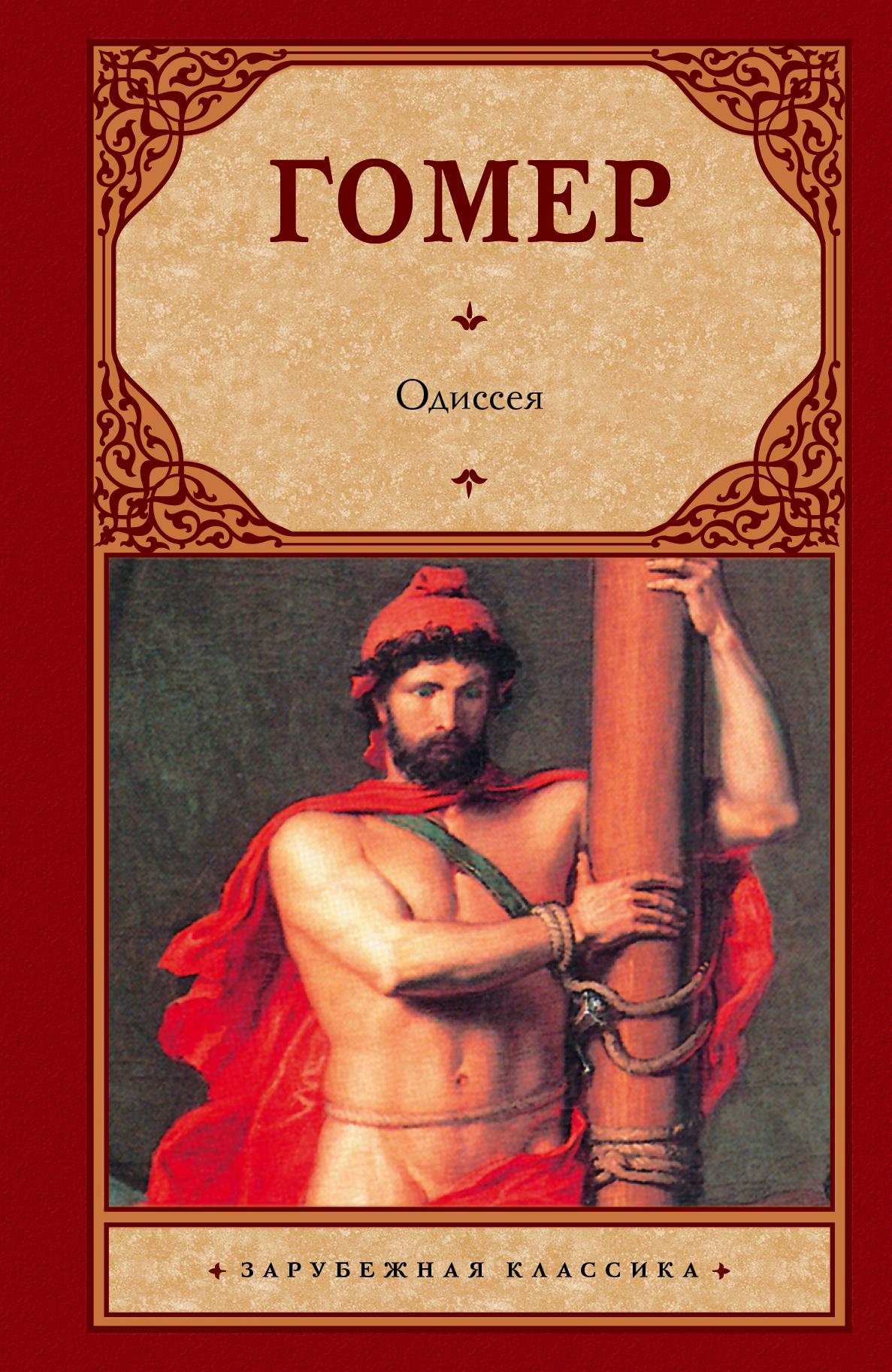 Гомер Одиссея егоров а а приключения одиссея