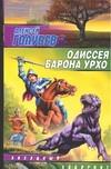 Одиссея барона Урхо обложка книги