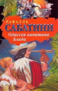 Одиссея капитана Блада обложка книги