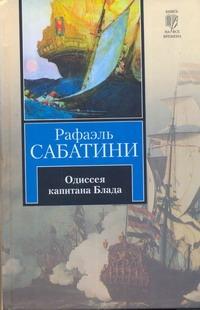 Одиссея капитана Блада Сабатини Р.