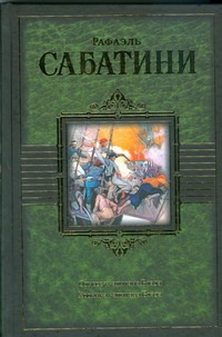 Сабатини Р. - Одиссея капитана Блада. Хроника капитана Блада обложка книги
