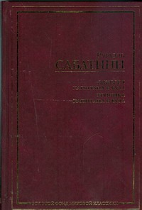 Одиссея капитана Блада. Хроника капитана Блада обложка книги
