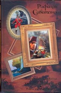Сабатини Р. - Одиссея капитана Блада. Хроника капитана Блада. Удачи капитана Блада обложка книги
