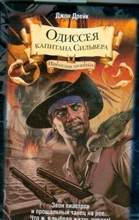 Дрейк Д. - Одиссея капитана Сильвера обложка книги