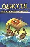 Блейз А.И. - Одиссея. Приключения Одиссея обложка книги