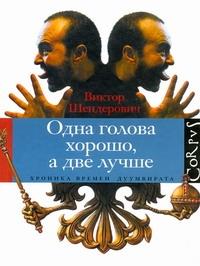 Шендерович В. А. - Одна голова хорошо, а две лучше обложка книги