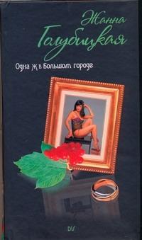 Голубицкая Жанна - Одна Ж в большом городе обложка книги