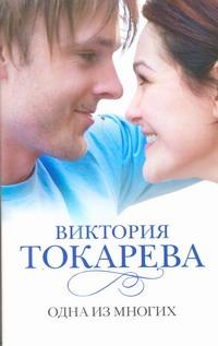 Токарева В.С. - Одна из многих обложка книги