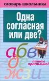 Салова О.В. - Одна согласная или две? обложка книги