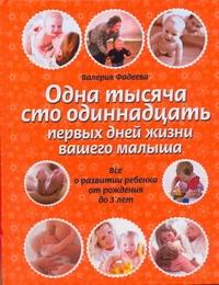 Фадеева В.В. - Одна тысяча сто одиннадцать первых дней жизни вашего малыша обложка книги