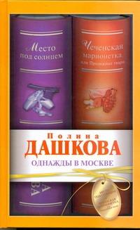 Однажды в Москве. Место под солнцем; Чеченская марионетка, или Продажные твари