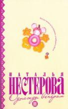 Купить Книга Однажды вечером Нестерова Наталья 978-5-17-057407-0 Издательство «АСТ»