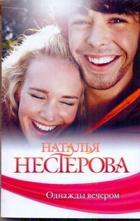 Нестерова Наталья - Однажды вечером обложка книги