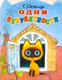 Остер Г. Б. - Одни неприятности обложка книги